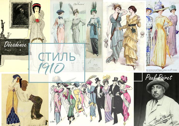 История моды: стили десятилетий в картинках
