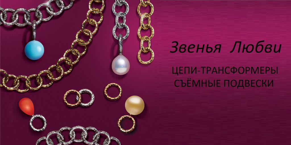 """Новая коллекция """"Звенья Любви"""" от Nasonpearl"""
