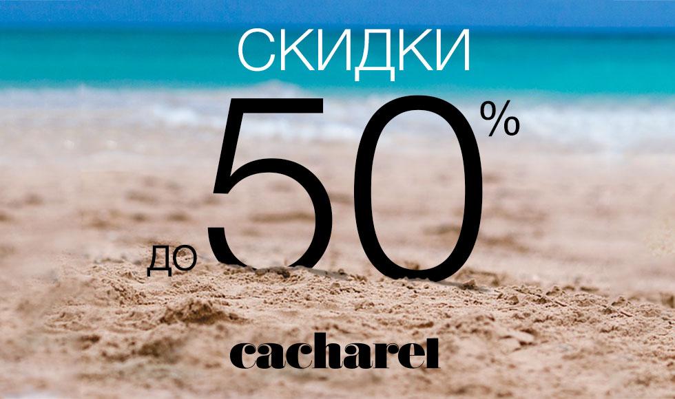 Сезон летнего шопинга в бутиках Cacharel