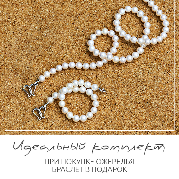 Комплект по цене ожерелья в магазине Nasonpearl