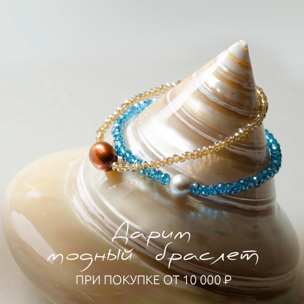 Браслет в ПОДАРОК в магазине Nasonpearl