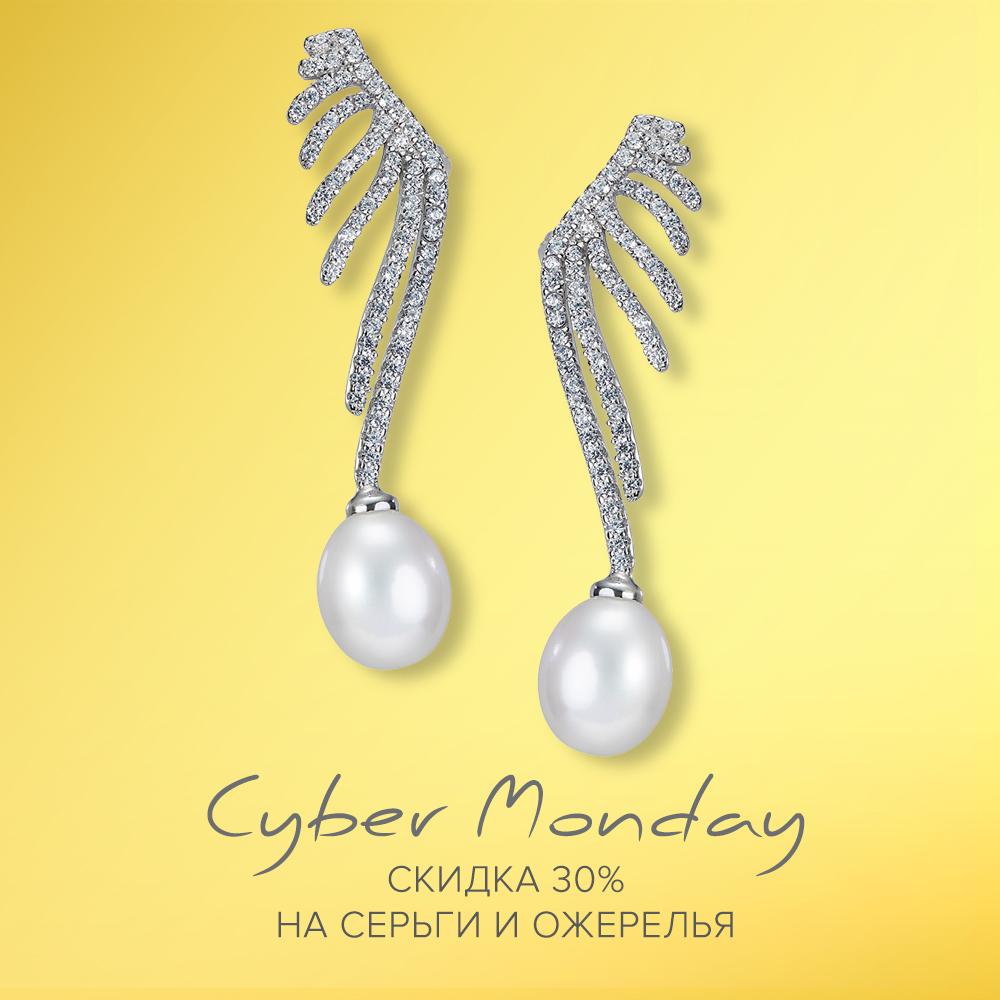 Cyber Monday  в магазине Nasonpearl